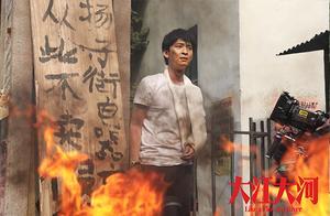 董子健《大江大河》哭戏引共鸣 烧火戏道具手被烧化
