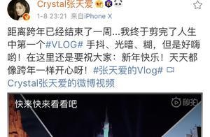 """张天爱首次尝试Vlog 通宵跨年直呼""""好嗨哟"""""""