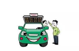 """急寻!微信收款名中有""""祥子""""的出租司机,有乘客要归还您未支付成功的车费"""