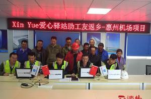 惠州机场建设者获赠免费返乡车票 工友:拿到票就放心了