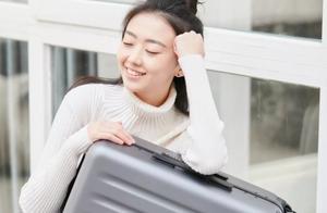 好物 一款好用不贵的旅行箱,性价比秒杀千元大牌!
