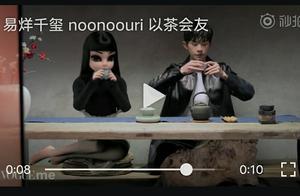 「TFBOYS」「新闻」190124 易烊千玺与二次元少女以茶会友,尽显东方少年之美