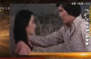 复合34年旧爱!林青霞被爆「领证嫁了」秦汉……密友说话了