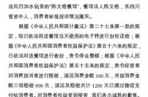 四川游客云南旅游遇缺斤短两 涉事餐馆已被查封整顿