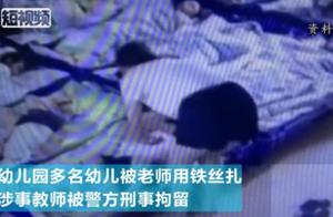 用铁丝扎伤15名幼童 西安一幼师一审获刑8个月