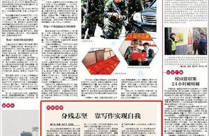 济宁日报 2月28日 中都街道:身残志坚 靠写作实现自我