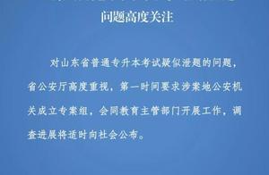 专升本考试疑似泄题,山东省公安厅:已成立专案组
