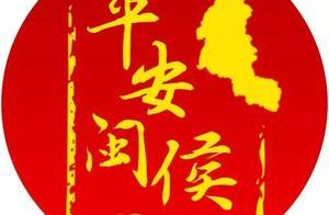 【祝福】喜迎2021,闽侯县委政法委祝您元旦快乐!