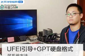 科普一分钟|UFEI引导+GPT硬盘格式装系统方法