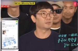 韩国人在综艺节目中说中文,王嘉尔:不会说别乱说