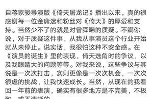 曾舜晞回应张无忌质疑引热议 向专业演员进发