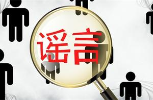 旗下演员借钟南山恶意营销被禁言15天?华谊兄弟回应:不实信息,无任何关系