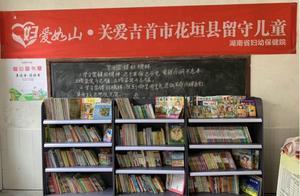 志愿者为山区孩子建立爱心图书屋