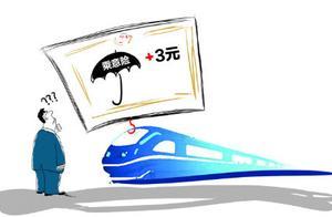 """火车站售票窗口频现""""被保险"""" 中铁自保3元意外险遭质疑"""
