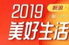 """10家品牌首批入选""""新浪·微博2019美好生活品牌"""""""