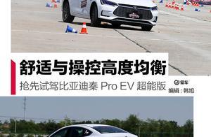 舒适与操控高度均衡 抢先试驾比亚迪秦Pro EV超能版