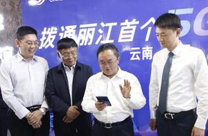 丽江首个5G电话打通