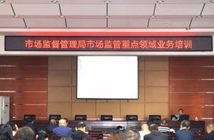 市场监管局举办第四期市场监管重点领域业务培训