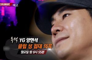 YG代表梁铉锡被爆料曾性招待东南亚富豪