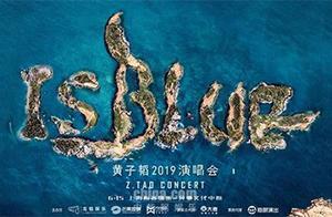 黄子韬2019 IS BLUE演唱会曝宣传片 巨石与海浪