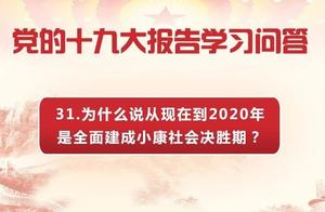 党的十九大报告学习问答(三十一):为什么说从现在到2020年是全面建成小康社会决胜期?