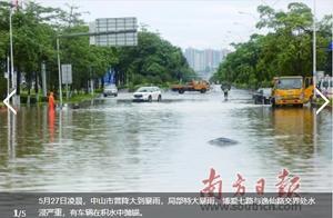 """进入""""龙舟水""""降水期,城市排水系统面临考验 中山城区水浸痛点如何破解"""