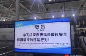 """三亚机场设""""向飞机投币有损福报""""提示牌!每个安检通道滚动播放"""