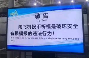 """阻止旅客向飞机投币""""祈福""""机场放狠话""""有损福报"""""""