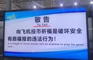 """""""向飞机投币有损福报""""!这个机场被逼急了"""