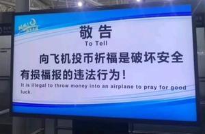 """""""向飞机投币有损福报"""",逼到机场放""""狠话"""""""