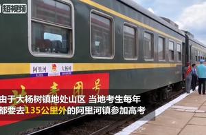 """中国唯一""""高考专列""""开行17年 助山区学子圆梦"""