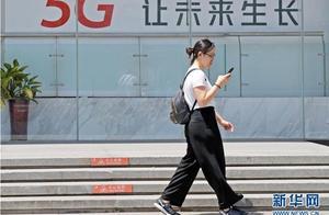 5G时代开启:赋能中国 共赢世界