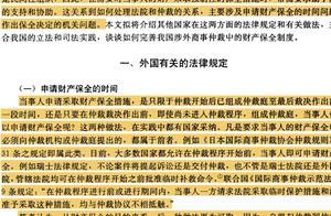 中国政法大学一博士论文被指涉嫌抄袭多篇他人论文