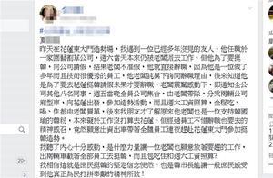 网友:友人参加花莲造势不准假怒辞职 老板知情后带队前往