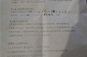 丁女士投诉沐枫情感服务差不退款