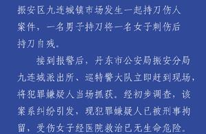 辽宁丹东一名男子持刀将女子刺伤后自残,已被刑拘