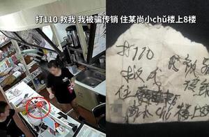 男子见女网友困传销,向店员扔纸条求救
