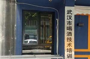 """奇葩餐馆挂""""喝酒技术培训基地""""招牌,城管上门劝商家摘下"""