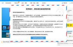 百度旅游宣布将在6月底全面停止服务,提醒用户导出数据
