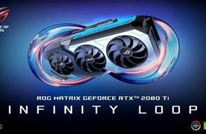 华硕ROG MATRIX RTX 2080 Ti显卡上市:29999元 赠品就值7千
