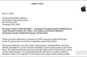 苹果终于抗议