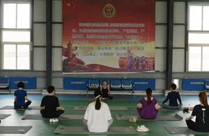 铁岭市消防救援支队妇委会举办瑜伽健身培训