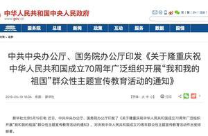 电视指南   庆祝新中国成立70周年,各地广电局都有哪些最新动作?
