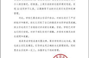 """深圳通报""""30多名小学生排着队挨打"""":学校已严厉批评班长"""