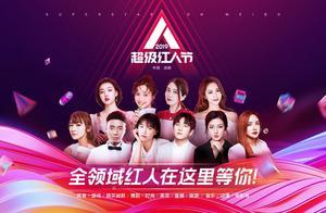 2019微博超级红人节开幕,全领域红人齐聚