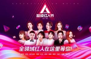 2019微博超级红人节启动 全领域红人齐聚