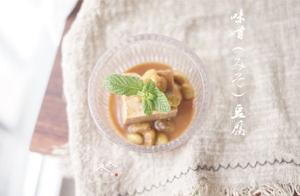 精进料理 味噌(みそ)豆腐