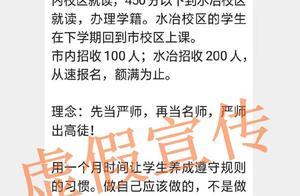 """河南安阳教育局:""""文昌实验高中""""虚假宣传,不具招生资格"""