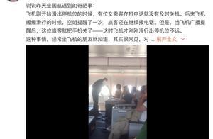 """编剧李亚玲投诉""""国航监督员"""",国航:从未设置此岗位"""