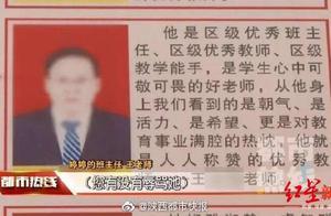 陕西一教师辱骂学生被撤销教师资格证 向当事学生及家长认错